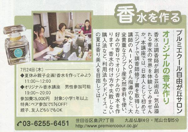 『Green Times』2008年7月1日号